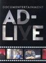中古 ドキュメンタテイメント ADLIVE完全生産限定版Bluray Disc ドキュメンタリ,鈴村健一,津田健次郎出演、監督、脚本, 中古afb