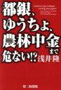 【中古】 都銀、ゆうちょ、農林中金まで危ない!? /浅井隆(