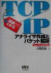 【中古】 基礎からわかるTCP/IP アナライザ作成とパケット解析 Linux/FreeBSD対応 /小高知宏(著者) 【中古】afb