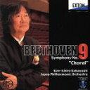 【中古】 ベートーヴェン:交響曲第9番「合唱付」 /小林研一郎/日本フィルハーモ