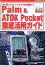 ブックオフオンライン楽天市場店で買える「【中古】 Palm&ATOK Pocket徹底活用ガイド 日本語入力のコツからPC連携まで /小野勝彦(著者,佐藤晃洋(著者,ジャストシステム出版部(編者 【中古】afb」の画像です。価格は108円になります。
