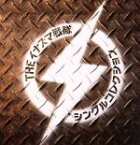 【中古】 シングルコレクション(初回限定盤)(DVD付) /THEイナズマ戦隊 【中古】afb