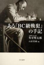 【中古】 ある「BC級戦犯」の手記 /冬至堅太郎(著者),山折哲雄(編者) 【中古】afb