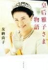【中古】 皇后雅子さま物語 文春文庫/友納尚子(著者) 【中古】afb