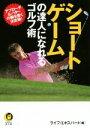 【中古】 ショートゲームの達人になれるゴルフ術 アプローチ&