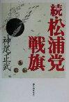 【中古】 続・松浦党戦旗(続) /神尾正武(著者) 【中古】afb