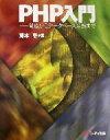 ブックオフオンライン楽天市場店で買える「【中古】 PHP入門 関数からデータベース連携まで /藤本壱(著者 【中古】afb」の画像です。価格は98円になります。