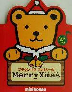 【中古】 ブラウンベアファミリーのメリークリスマス ひかりと音のえほん/おくだちず(その他) 【中古】afb