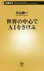 【中古】 世界の中心でAIをさけぶ 新潮新書/片山恭一(著者) 【中古】afb