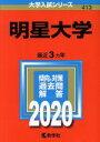 【中古】 明星大学(2020年版) 大学入試シリーズ413/