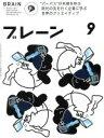 【中古】 ブレーン(9 Sep. 2019) 月刊誌/宣伝会議 【中古】afb