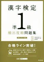 產品詳細資料,日本Yahoo代標|日本代購|日本批發-ibuy99|圖書、雜誌、漫畫|【中古】 漢字検定準1級頻出度順問題集 /資格試験対策研究会(編者) 【中古】afb