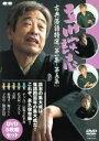 【中古】 立川談志 古典落語特選 DVD−BOX /立川談志 【中古】afb