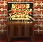 【中古】 渡辺プロダクション設立50周年 MIX CD〜G・S、コミックソング&アイドル編〜 mixed by DJパンダとササノハ申し訳 WEST /(オムニ 【中古】afb