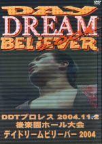【中古】 DDT Day Dream Believer 2004・2004年11月2日後楽園ホール大会 /(格闘技) 【中古】afb