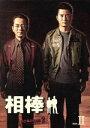 【中古】 相棒 season2 DVD−BOX 2 /水谷豊,寺脇康文 【中古】afb