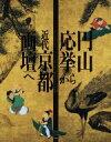 【中古】 円山応挙から近代京都画壇へ /求龍堂(編者) 【中古】afb