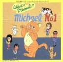 【中古】 Micheal No.1! /山瀬まみ 【中古】afb