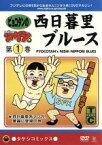 【中古】 少年タケシ タケシコミックス Vol.1 西日暮里ブルース /ピョコタン(原作) 【中古】afb