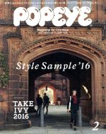 雑誌, 男性誌  POPEYE(2 2016 February) afb