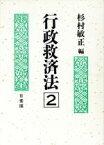 【中古】 行政救済法(2) /杉村敏正【編】 【中古】afb
