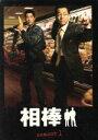 【中古】 相棒 season1 DVD−BOX /水谷豊,寺脇康文 【中古】afb