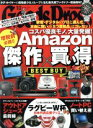 【中古】 Goods Press(10 October 2019) 月刊誌/徳間書店 【中古】afb
