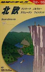 【中古】 北欧('02〜'03) デンマーク・ノルウェー・スウェーデン・フィンランド 地球の歩き方A29/地球の歩き方編集室(編者) 【中古】afb