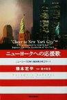 【中古】 ニューヨークへの応援歌 ニューヨーク日系人会会長が見た9・11 /楠本定平(著者),田中克佳(その他) 【中古】afb