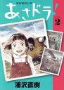 【中古】 あさドラ!(volume2) ビッグCスペシャル/浦沢直樹(著者) 【中古】afb