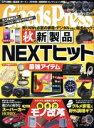 【中古】 Goods Press(11 November 2019) 月刊誌/徳間書店 【中古】af ...