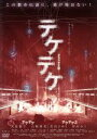 【中古】 テケテケ1&2 デラックス版 /白石晃士(監督),清水真理(音楽) 【中古】afb