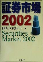 【中古】証券市場(2002)/証券広報センター(著者)【中古】afb