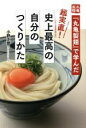 【中古】 「丸亀製麺」で学んだ 超実直!史上最高の自分のつく