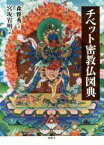 【中古】 チベット密教仏図典 /森雅秀(著者),宮坂宥明 【中古】afb