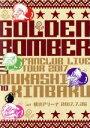 【中古】 ゴールデンボンバー ファンクラブ限定ツアー「MUKASHINO KINBAKU」 at 横浜アリーナ公演 2017.7.26/ゴールデンボンバー 【中古】afb