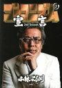 【中古】 ゴーマニズム宣言 2nd Season(3) /小