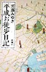 【中古】 平成お徒歩日記 /宮部みゆき(著者) 【中古】afb