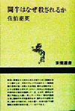 【中古】 闘牛はなぜ殺されるか 新潮選書/佐伯泰英(著者) 【中古】afb