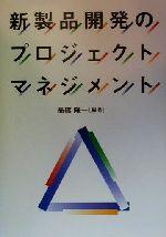 【中古】afb新製品開発のプロジェクトマネジメント/高橋隆一(著者)