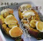 【中古】 卵・牛乳・油ゼロ アトピーっ子も安心のお菓子 卵・牛乳・油ゼロ /境野米子(著者) 【中古】afb