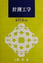 【中古】 計測工学 /鈴木亮輔(著者) 【中古】afb