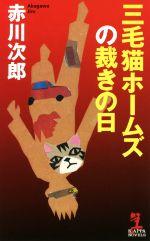 【中古】 三毛猫ホームズの裁きの日 カッパ・ノベルス/赤川次郎(著者) 【中古】afb
