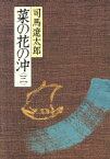 【中古】 菜の花の沖(3) /司馬遼太郎(著者) 【中古】afb