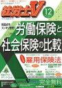 【中古】 社労士V(12 2018 December vol.292) 月刊誌/日本法令 【中古】afb