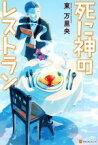 【中古】 死に神のレストラン /東万里央(著者) 【中古】afb