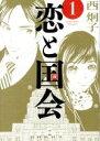 中古 コミックセット恋と国会1巻セット西炯子 中古afb