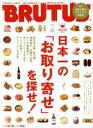 【中古】 BRUTUS(2019 12/15) 隔週刊誌/マガジンハウス 【中古】afb
