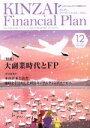 【中古】 KINZAI Financial Plan(No.