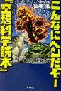【中古】 こんなにヘンだぞ!『空想科学読本』 /山本弘(著者) 【中古】afb